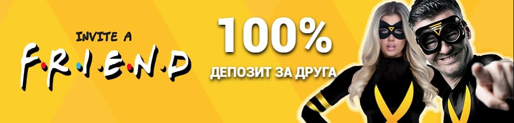 100% депозит за друга в казино Admiral XXX